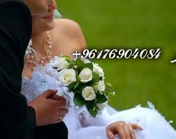 صورة وصفة عيد الاضحي للزواج بادن الله |اصدق شيخة روحانية نور 0096176904084