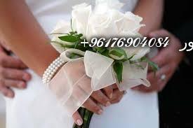 صورة افضل شيخة روحانية نور 0096176904084|طلسم للزواج للبائر ولرد المطلقة