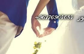 صورة طريقة الزواج للبائر |اصدق شيخة روحانية نور 0096176904084