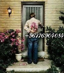 صورة باب جلب الحبيب إلى البيت بسرعة|اشهر واكبر واصدق واقوى وافضل شيخة روحانية 0096176904084
