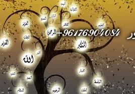 صورة اسرار العلاج بأسماء الله تعالى افضل شيخة روحانية نور 0096176904084