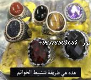 صورة تنشيط خادم الفص بالخاتم و إحياؤه مجددا|اكبر شيخة روحانية في العالم0096176904084