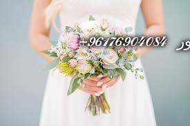 صورة زواج الفتاة العانس افضل شيخة روحانية نور 0096176904084