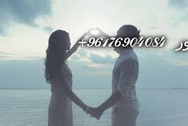 صورة اقوى وافضل شيخة روحانية نور 0096176904084|محبة وجلب قوي التاثير