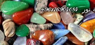 صورة الأحجار الكريمة وتأثيرها الإيجابي|اقوى شيخة روحانية نور 0096176904084