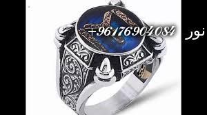صورة خاتم روحاني للقبول والطاعة|اقوى شيخة روحانية نور 0096176904084