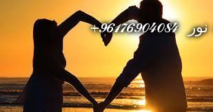 صورة باب محبة قوي جدا جلب محبات تهيج|افضل شيخة روحانية نور 0096176904084