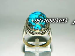 صورة خاتم حجر الفيروز|اصدق شيخة روحانية نور 0096176904084