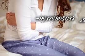 صورة علاج النزيف عند النساء فورا|اصدق شيخة روحانية نور 0096176904084