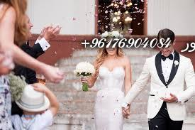 صورة تسخير الزواج وجلب الخطاب|اصدق شيخة روحانية نور 0096176904084