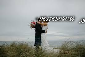 صورة للزواج و جلب الخطاب بالقران سريع جدا اقوى شيخة روحانية نور 0096176904084