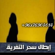 صورة ابطال السحر بين المراة وزوجها|افضل شيخة روحانية نور 0096176904084