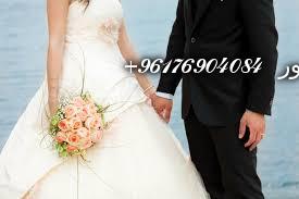 صورة للزواج بمن تحب في اسبوع واحد|افضل شيخة روحانية نور 0096176904084