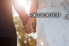 صورة تيسير الزواج بسرعة رهيبة اصدق شيخة روحانية نور 0096176904084