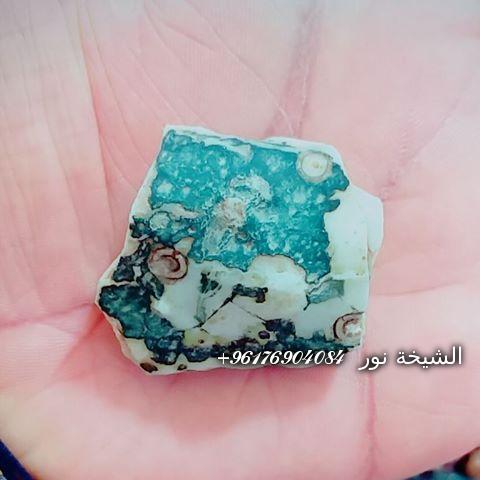 صورة حجر سلطاني ارضي اصلي افضل شيخة روحانية نور 0096176904084