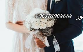 صورة للزواج 100% والنتيجة سريعة|افضل شيخة روحانية نور 0096176904084