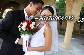 صورة باب مضمون لزواج البائر|اقوى شيخة روحانية نور 0096176904084