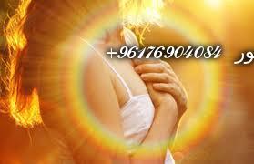 صورة جلب الحبيب في صورتك|أكبر وأعظم شيخة روحانية في العالم نور الصادقة0096176904084
