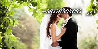 صورة للزواج سريعا مجربة|اقوى شيخة روحانية نور 0096176904084