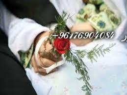 صورة جلب من تريد ومن تحبه للزواج|افضل شيخة روحانية نور 0096176904084