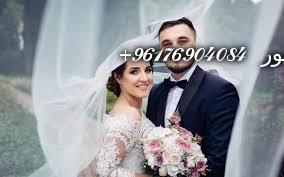 صورة للراغبات بالزواج افضل شيخة روحانية نور 0096176904084