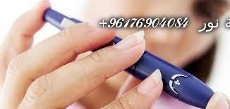 صورة علاج مرض السكري اصدق شيخة روحانية نور 0096176904084