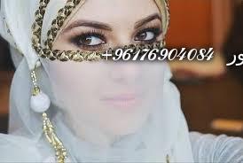 صورة عبير من الكويت اليكم تجربتي مع اصدق شيخة روحانية نور 0096176904084