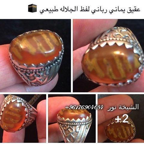 صورة خاتم من العقيق اليماني مصور الله لفظ الجلاله افضل شيخة روحانية نور 0096176904084