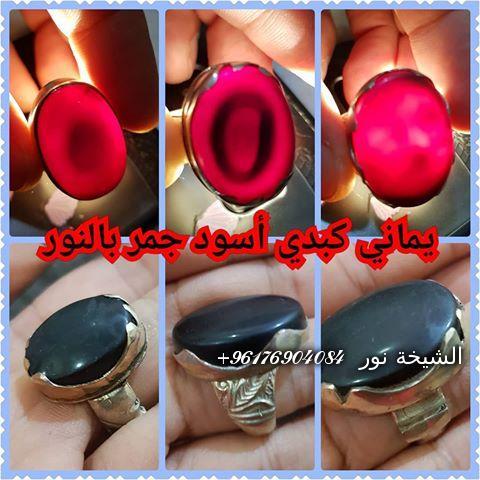 صورة خاتم عقيق كبدي يماني طبيعي نادر جدا لونه من النوادر كبدي أسود وتحت النور جمر أحمر|اقوى شيخة روحانية نور 0096176904084