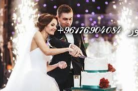 صورة زواج البنت البكر و الذي لا يأتيها خطاب أو الذي يتم تفكيك  الخطوبة أو الزواج في كل مرة|افضل شيخة روحانية نور 0096176904084