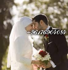 صورة للخطبة و زواج المعطلة فائدة نادرة ومجربة|افضل شيخة روحانية نور 0096176904084
