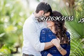 صورة المحبة المروية|اقوى شيخة روحانية نور 0096176904084