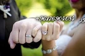 صورة لتيسير الزواج|اقوى شيخة روحانية نور 0096176904084
