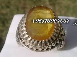 صورة خاتم من الياقوت الاصفر الافريقي|اقوى شيخة روحانية نور 0096176904084