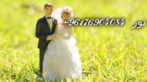 صورة الزواج العاجل للبنت البائر افضل شيخة روحانية نور 0096176904084