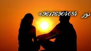 صورة جلب الحبيب بالارقام اصدق شيخة روحانية نور 0096176904084