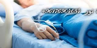 صورة لعلاج الغيبوبة والجلطة اصدق شيخة روحانية نور 0096176904084