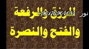 صورة للرزق والرفعة والفتح والنصرة|اقوى شيخة روحانية نور 0096176904084