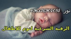 صورة لتحصين الاطفال من الفزع والبكاء في الليل|اصدق شيخة روحانية نور 0096176904084