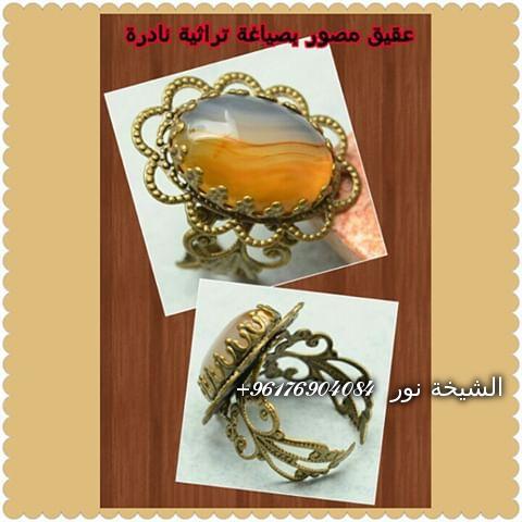 صورة خاتم عقيق طبيعي يشف تحت النور تحفة نادرة مصورة|اقوى شيخة روحانية نور 0096176904084