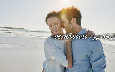 صورة اصدق شيخة روحانية نور 0096176904084 جال و محبة بالرش