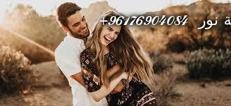 صورة الجلب و الخضوع للازواج فقط افضل شيخة روحانية نور 0096176904084