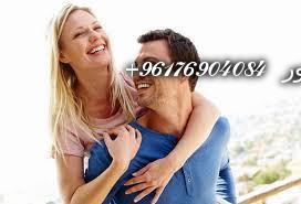صورة لمن تريد ارجاع زوجها او طليقها|اقوى شيخة روحانية نور 0096176904084