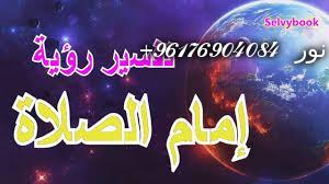 صورة تفسير حلم رؤية إمام الصلاة في المسجد اصدق شيخة روحانية نور 0096176904084