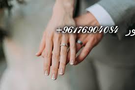 صورة لزواج البكر البائر سريع جدا|اصدق شيخة روحانية نور 0096176904084