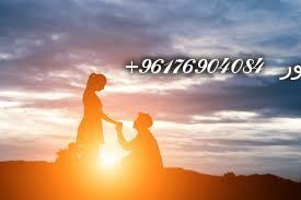 صورة محبة من الاسرار الخفية اقوى شيخة روحانية نور 0096176904084