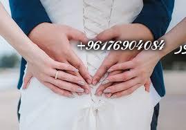 صورة للزواج وفك النحس|اقوى شيخة روحانية نور 0096176904084