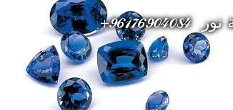 صورة للكشف عن الحجر الكريم|اقوى شيخة روحانية نور 0096176904084
