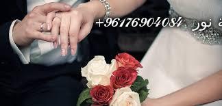 صورة لزواج المعطلة|افضل شيخة روحانية نور 0096176904084