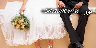 صورة زواج البنت البائر والمعطلة والمطلقة|اقوى شيخة روحانية نور 0096176904084